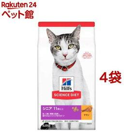 サイエンス・ダイエット シニア 高齢猫用 11歳以上 チキン(2.8kg*4コセット)【hls】【dalc_sciencediet】【nd10_hills】【サイエンスダイエット】[キャットフード][爽快ペットストア]