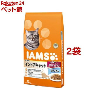 アイムス 成猫用 インドアキャット まぐろ味(5kg*2コセット)【d_iamscat】【dalc_iams】【d_iams】【アイムス】[キャットフード][爽快ペットストア]