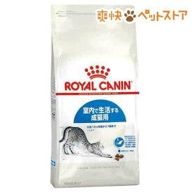 ロイヤルカナン フィーラインヘルスニュートリション インドア(2kg)【d_rc】【d_rc15point】【dalc_royalcanin】【ロイヤルカナン(ROYAL CANIN)】[爽快ペットストア]