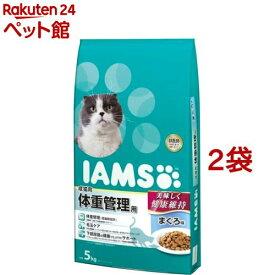 アイムス 成猫用 体重管理用 まぐろ味(5kg*2コセット)【d_iamscat】【dalc_iams】【d_iams】【アイムス】[キャットフード][爽快ペットストア]