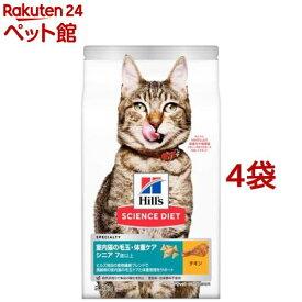 サイエンス・ダイエット 室内猫の毛玉・体重ケア シニア 高齢猫用 7歳以上 チキン(2.8kg*4コセット)【hls】【dalc_sciencediet】【nd10_hills】【サイエンスダイエット】[キャットフード][爽快ペットストア]