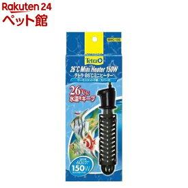 テトラ 26度ミニヒーター 150W カバー付(1コ入)【Tetra(テトラ)】[爽快ペットストア]