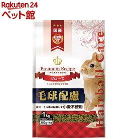 プレミアムレシピ ヘアボールケア グロース 7ヶ月までの仔ウサギ用(250g*4袋入)【プレミアムレシピ(Premium Recipe)】[爽快ペットストア]