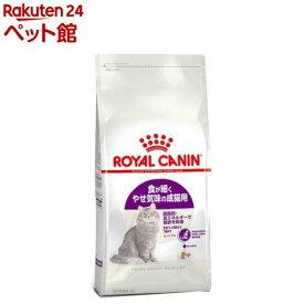 ロイヤルカナン フィーラインヘルスニュートリション センシブル(400g)【d_rc】【dalc_royalcanin】【ロイヤルカナン(ROYAL CANIN)】[キャットフード][爽快ペットストア]