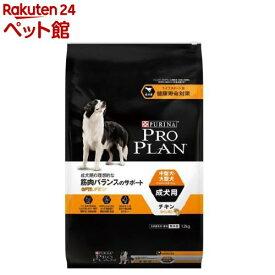 プロプラン ドッグ 中型犬・大型犬 成犬用 チキン ほぐし粒入り(12kg)【プロプラン(ProPlan)】[ドッグフード][爽快ペットストア]
