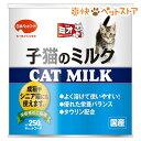 ミオ 子猫のミルク(250g)【ミオ(mio)】[爽快ペットストア]