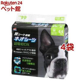 ネオシーツ カーボンDX ワイド 超厚型&炭シート(44枚入*4コセット)【dog_sheets】【202009_sp】【ネオ・ルーライフ(NEO Loo LIFE)】[爽快ペットストア]