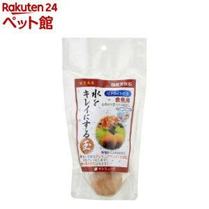 ゼオライトの玉 金魚用(3コ入)[爽快ペットストア]