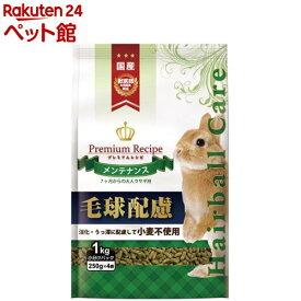 プレミアムレシピ ヘアボールケア メンテナンス 7ヶ月から大人のウサギ用(250g*4袋入)【プレミアムレシピ(Premium Recipe)】[爽快ペットストア]