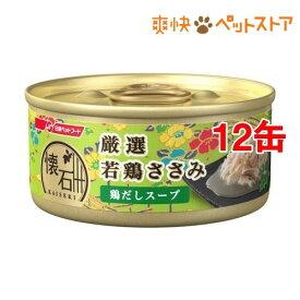 懐石缶 厳選若鶏ささみ鶏だしスープ(60g*12コセット)【d_kaise】【懐石】[爽快ペットストア]
