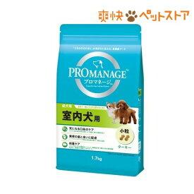 プロマネージ 室内犬用 成犬用(1.7kg)【d_pro】【プロマネージ】[爽快ペットストア]