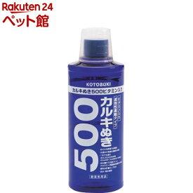 カルキぬき500 ビタミン入り(500ml)【コトブキ工芸】[爽快ペットストア]