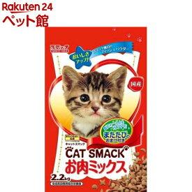 キャットスマックお肉ミックス(2.2kg)【キャットスマック】[キャットフード][爽快ペットストア]