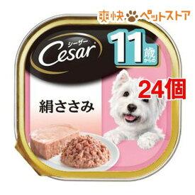 シーザー11歳からの絹ささみ (100g*24コセット)【d_cesar】【シーザー(ドッグフード)(Cesar)】[爽快ペットストア]