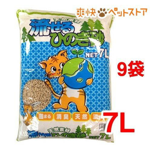 猫砂 天然素材 流せるひのき砂(7L*9コセット)【オリジナル 猫砂】【送料無料】[爽快ペットストア]