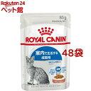 フィーライン ヘルス ニュートリション ウェット インドア グレービー(85g*48袋セット)【ロイヤルカナン(ROYAL CANIN)…