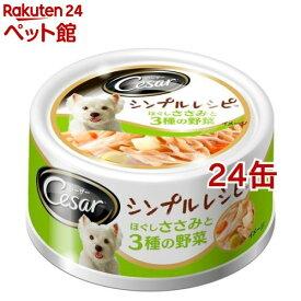シーザー シンプルレシピ ほぐしささみと3種の野菜(80g*24缶セット)【シーザー(ドッグフード)(Cesar)】[爽快ペットストア]