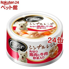 シーザー シンプルレシピ 角切り鶏肉と牛肉 野菜入り(80g*24缶セット)【シーザー(ドッグフード)(Cesar)】[爽快ペットストア]
