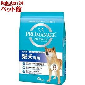 プロマネージ 柴犬専用 成犬用(4kg)【d_pro】【dalc_promanage】【プロマネージ】[ドッグフード][爽快ペットストア]