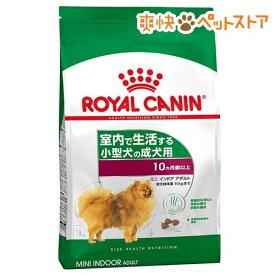 ロイヤルカナン サイズ ヘルス ニュートリション ミニインドアアダルト(2kg)【d_rc】【rcdog1809】【ロイヤルカナン(ROYAL CANIN)】[爽快ペットストア]