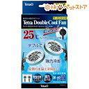 テトラ 25度 ダブルクールファン CFT-60W(1コ入)【Tetra(テトラ)】【送料無料】[爽快ペットストア]