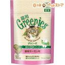 猫用 グリニーズ 正規品 香味サーモン味(70g)【グリニーズ(GREENIES)】[爽快ペットストア]