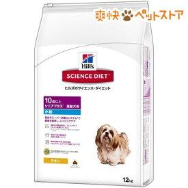 サイエンスダイエット シニアプラス 小粒 高齢犬用(12kg)【d_sd】【d_dogfood】【サイエンスダイエット】[爽快ペットストア]