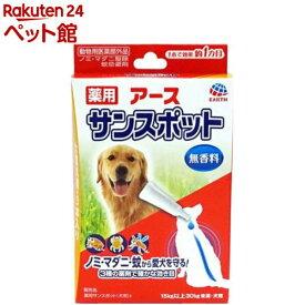 薬用 アース サンスポット 大型犬用(3.2g*3本入)【サンスポット】[ノミダニ 駆除][爽快ペットストア]