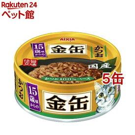15歳からの金缶ミニ かつお(70g*5缶セット)【金缶シリーズ】[爽快ペットストア]