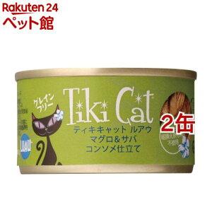 ティキキャット ルアウ マグロ&サバ コンソメ仕立て(80g*2缶セット)[爽快ペットストア]