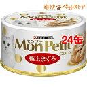 モンプチ ゴールド 缶 極上まぐろ(70g*24コセット)【モンプチ】[爽快ペットストア]