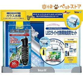 テトラ アクアリウム LEDライト付熱帯魚飼育セット AG-31TLE(1セット)【Tetra(テトラ)】[爽快ペットストア]