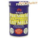 森乳サンワールド ワンラック プレミアムキャットミルク(150g)【ワンラック(ONELAC)】[爽快ペットストア]