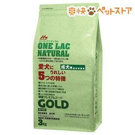 森乳サンワールド ワンラックナチュラル ゴールド(3kg)【ワンラック(ONELAC)】[爽快ペットストア]