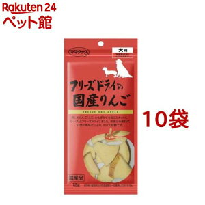ママクック フリーズドライの国産りんご(12g*10袋セット)【ママクック】[爽快ペットストア]