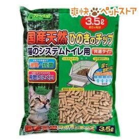猫砂 クリーンミュウ 国産天然ひのきのチップ(3.5L)【クリーンミュウ】[爽快ペットストア]
