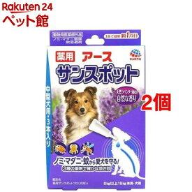 薬用 アース サンスポット ラベンダー 中型犬用(3本入*2コセット)【d_earthpet】【サンスポット】[ノミダニ 駆除][爽快ペットストア]
