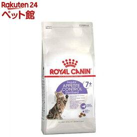ロイヤルカナン FHN ステアライズド アペタイト コントロール 7+(3.5Kg)【d_rc】【dalc_royalcanin】【ロイヤルカナン(ROYAL CANIN)】[キャットフード][爽快ペットストア]