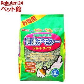 小動物の牧草 健康チモシー(1.8kg)【小動物の牧草】[爽快ペットストア]
