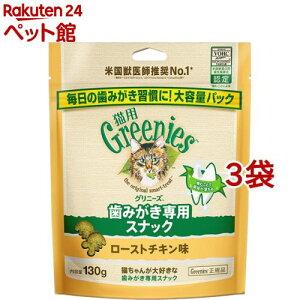 グリニーズ 猫用 ローストチキン味(130g*3袋セット)【グリニーズ(GREENIES)】[爽快ペットストア]