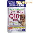 DHC 愛犬用 コエンザイムQ10還元型(60粒)【DHC ペット】[爽快ペットストア]