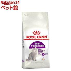 ロイヤルカナン フィーラインヘルスニュートリション センシブル(4kg)【d_rc】【dalc_royalcanin】【ロイヤルカナン(ROYAL CANIN)】[キャットフード][爽快ペットストア]