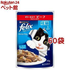 フィリックス やわらかグリル 成猫用 ゼリー仕立て ビーフ(70g*60袋セット)【d_fel】【dalc_felix】【wpq】【フィリックス】[キャットフード][爽快ペットストア]