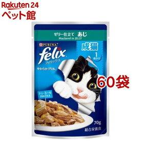 フィリックス やわらかグリル 1歳から成猫用 ゼリー仕立て あじ(70g*60袋セット)【d_fel】【dalc_felix】【wpq】【フィリックス】[キャットフード][爽快ペットストア]