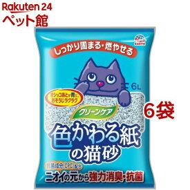 クリーンケア 色かわる紙の猫砂(6L*6袋セット)【d_earthpet】[爽快ペットストア]