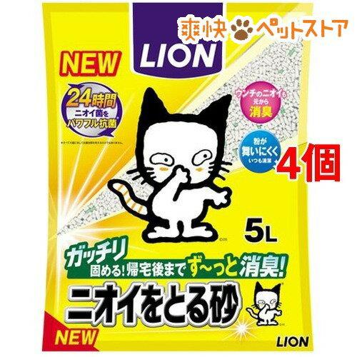 猫砂 ライオン ペットキレイニオイをとる砂(5L*4コセット)【ニオイをとる砂】【送料無料】[爽快ペットストア]