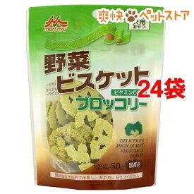 森乳サンワールド ワンラック 野菜ビスケット ブロッコリー(50g*24コセット)【ワンラック(ONELAC)】[爽快ペットストア]