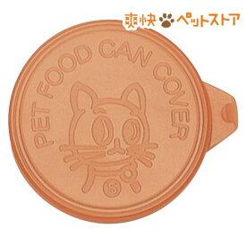 リッチェル 猫用 ミニ缶詰のフタ イエロー&オレンジ(1セット)[爽快ペットストア]