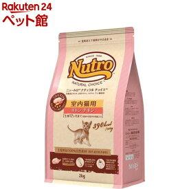ナチュラルチョイス 室内猫用 キトン チキン(2kg)【ナチュラルチョイス(NATURAL CHOICE)】[キャットフード][爽快ペットストア]
