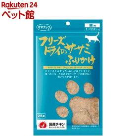 ママクック フリーズドライのササミふりかけ 猫用(25g)【ママクック】[爽快ペットストア]